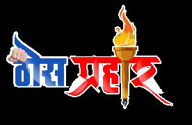 ThosPrahar News   Thos Nirbhid Marathi Batmya